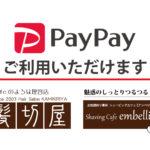 PayPayご利用いただけます。